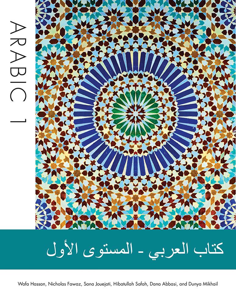 Arabic 1 cover