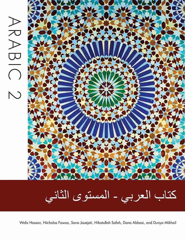 Arabic 2 cover